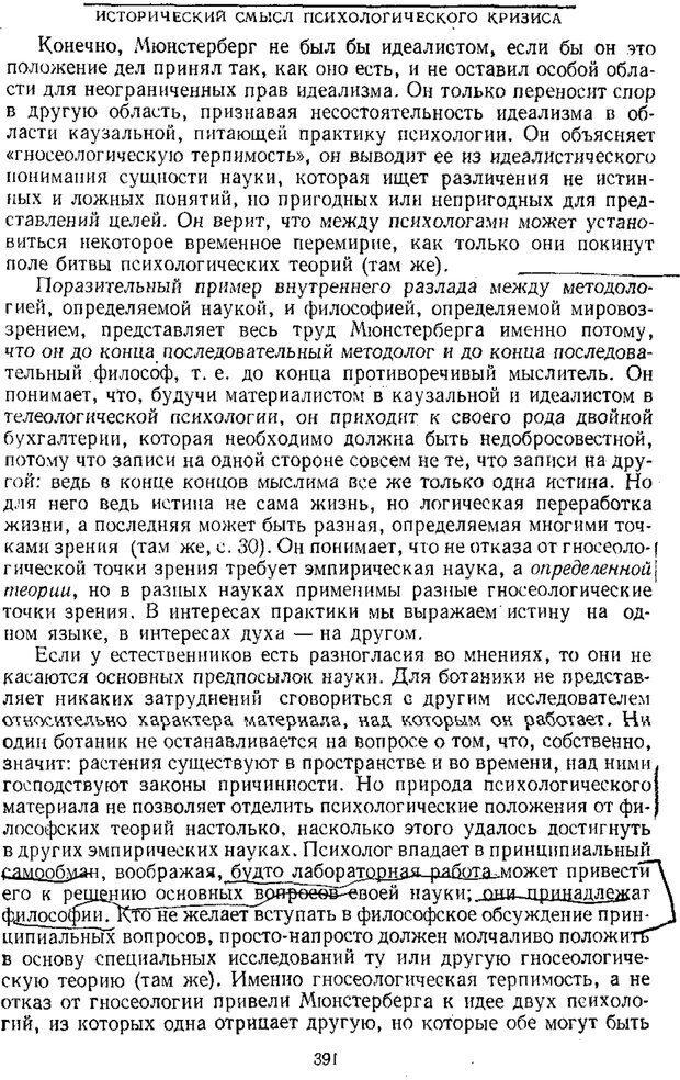 PDF. Том 1. Вопросы теории и истории психологии. Выготский Л. С. Страница 388. Читать онлайн