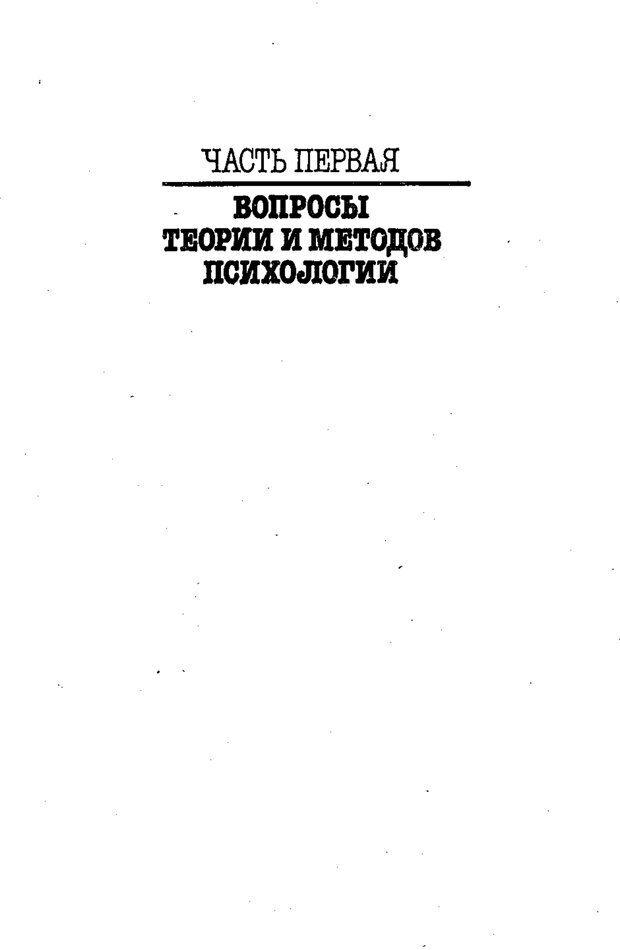 PDF. Том 1. Вопросы теории и истории психологии. Выготский Л. С. Страница 39. Читать онлайн