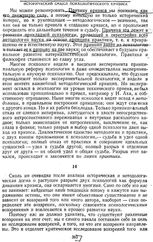 PDF. Том 1. Вопросы теории и истории психологии. Выготский Л. С. Страница 390. Читать онлайн