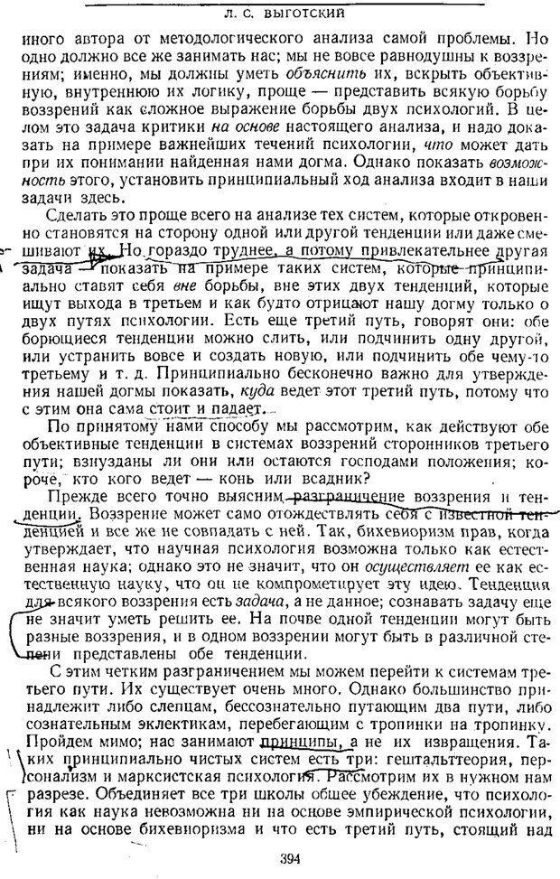 PDF. Том 1. Вопросы теории и истории психологии. Выготский Л. С. Страница 391. Читать онлайн