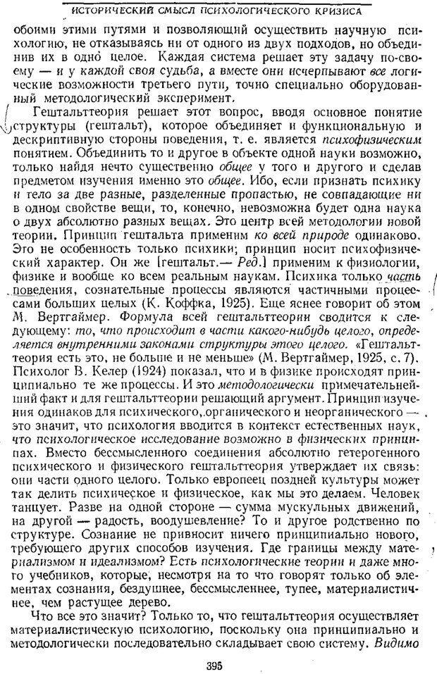 PDF. Том 1. Вопросы теории и истории психологии. Выготский Л. С. Страница 392. Читать онлайн