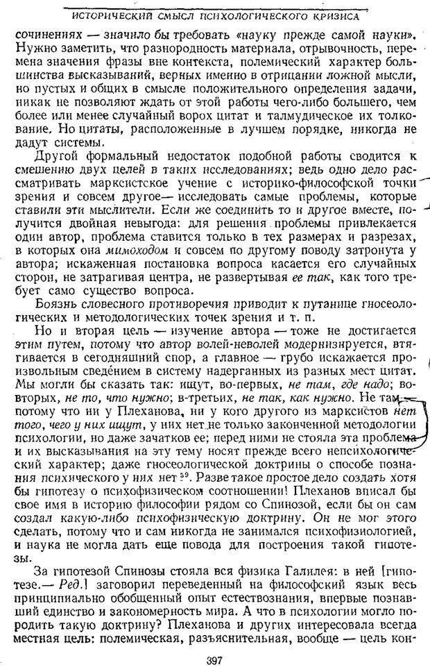PDF. Том 1. Вопросы теории и истории психологии. Выготский Л. С. Страница 394. Читать онлайн