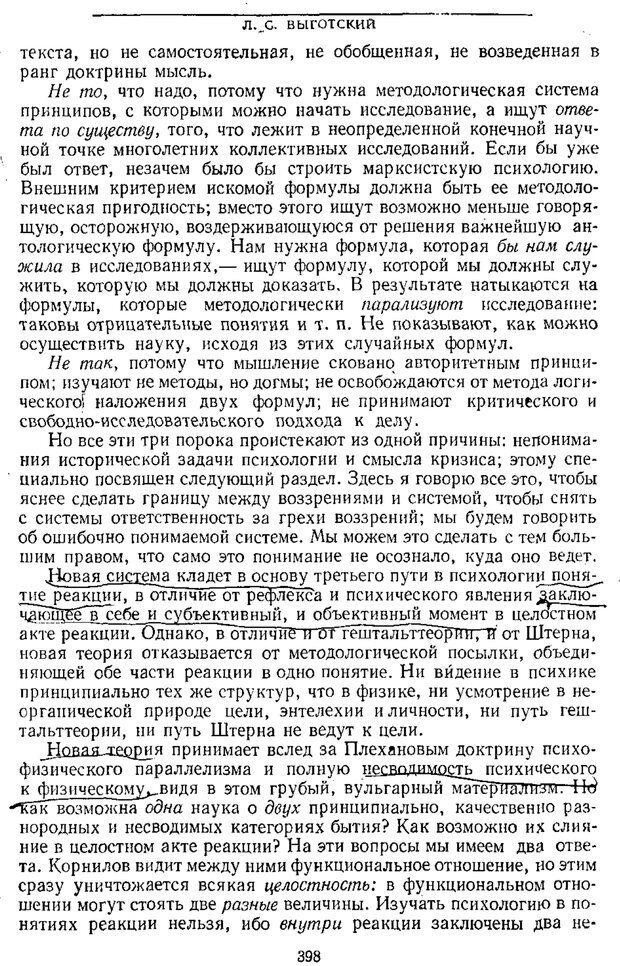 PDF. Том 1. Вопросы теории и истории психологии. Выготский Л. С. Страница 395. Читать онлайн