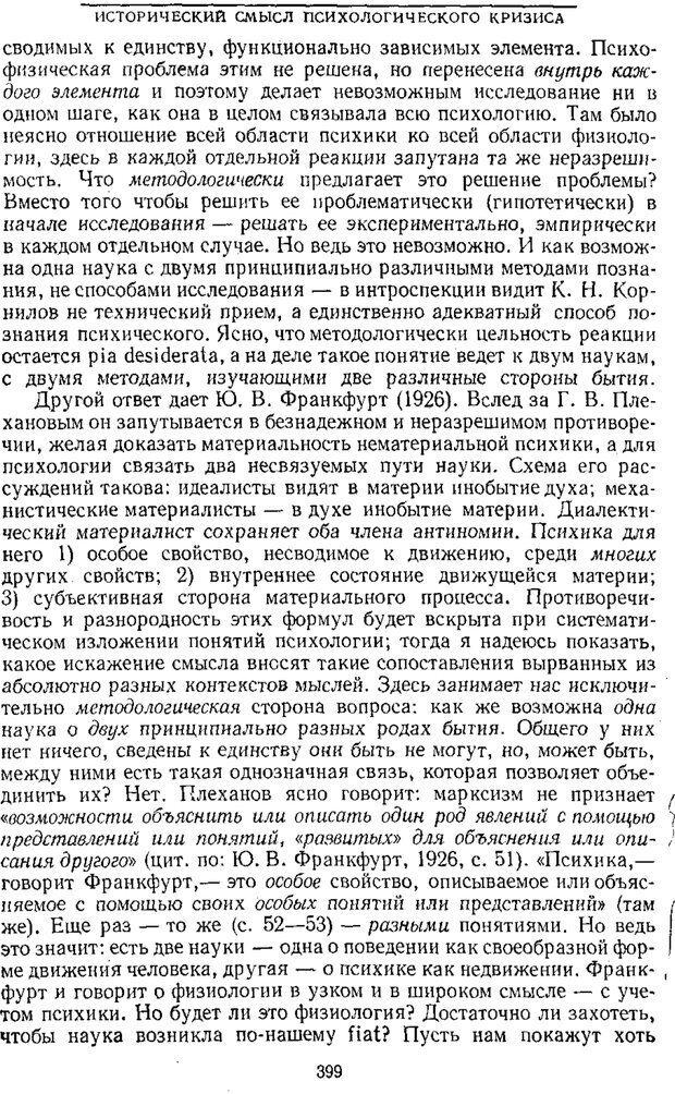 PDF. Том 1. Вопросы теории и истории психологии. Выготский Л. С. Страница 396. Читать онлайн