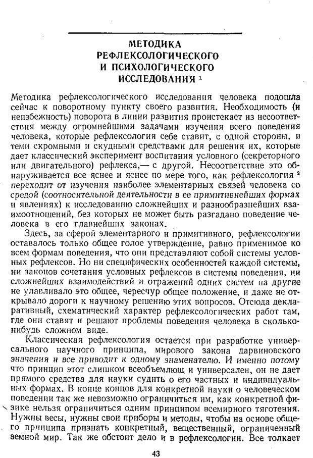 PDF. Том 1. Вопросы теории и истории психологии. Выготский Л. С. Страница 40. Читать онлайн