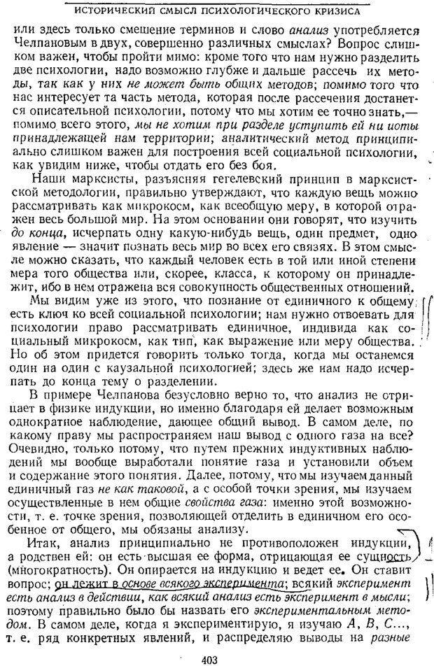 PDF. Том 1. Вопросы теории и истории психологии. Выготский Л. С. Страница 400. Читать онлайн