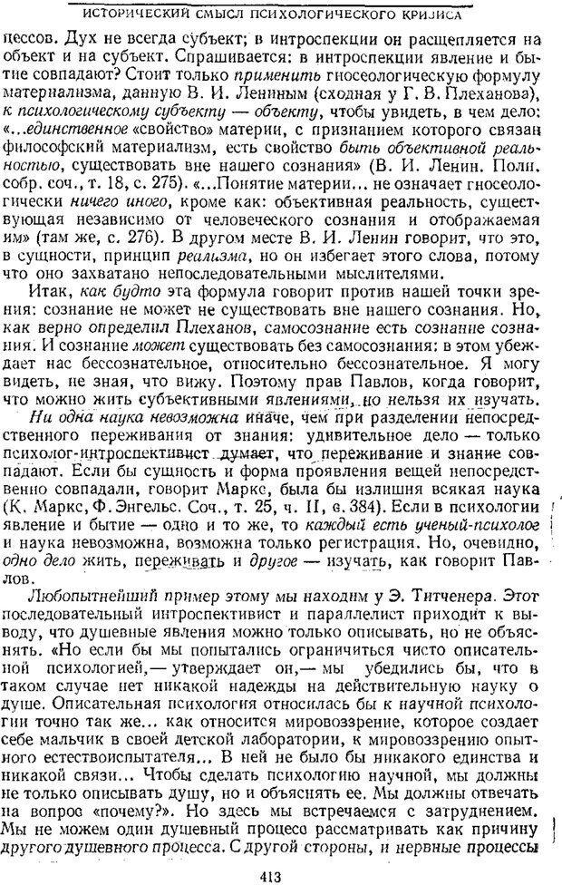PDF. Том 1. Вопросы теории и истории психологии. Выготский Л. С. Страница 410. Читать онлайн