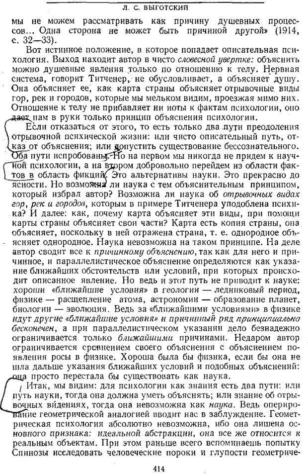PDF. Том 1. Вопросы теории и истории психологии. Выготский Л. С. Страница 411. Читать онлайн