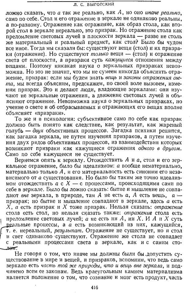 PDF. Том 1. Вопросы теории и истории психологии. Выготский Л. С. Страница 413. Читать онлайн