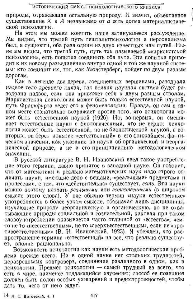 PDF. Том 1. Вопросы теории и истории психологии. Выготский Л. С. Страница 414. Читать онлайн