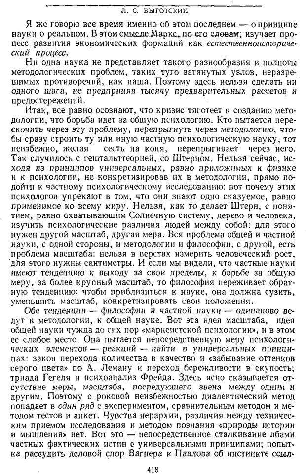 PDF. Том 1. Вопросы теории и истории психологии. Выготский Л. С. Страница 415. Читать онлайн