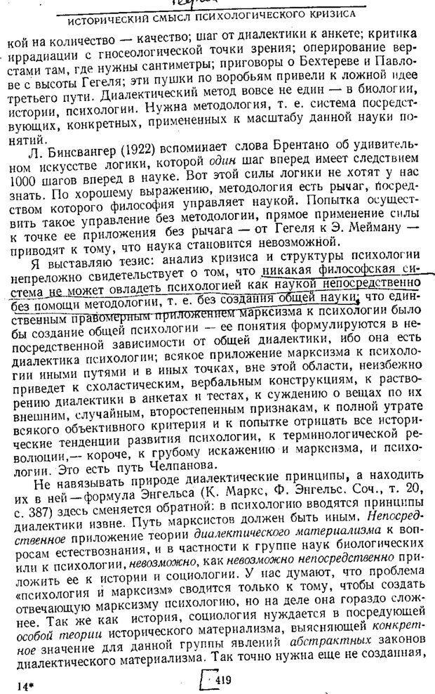 PDF. Том 1. Вопросы теории и истории психологии. Выготский Л. С. Страница 416. Читать онлайн