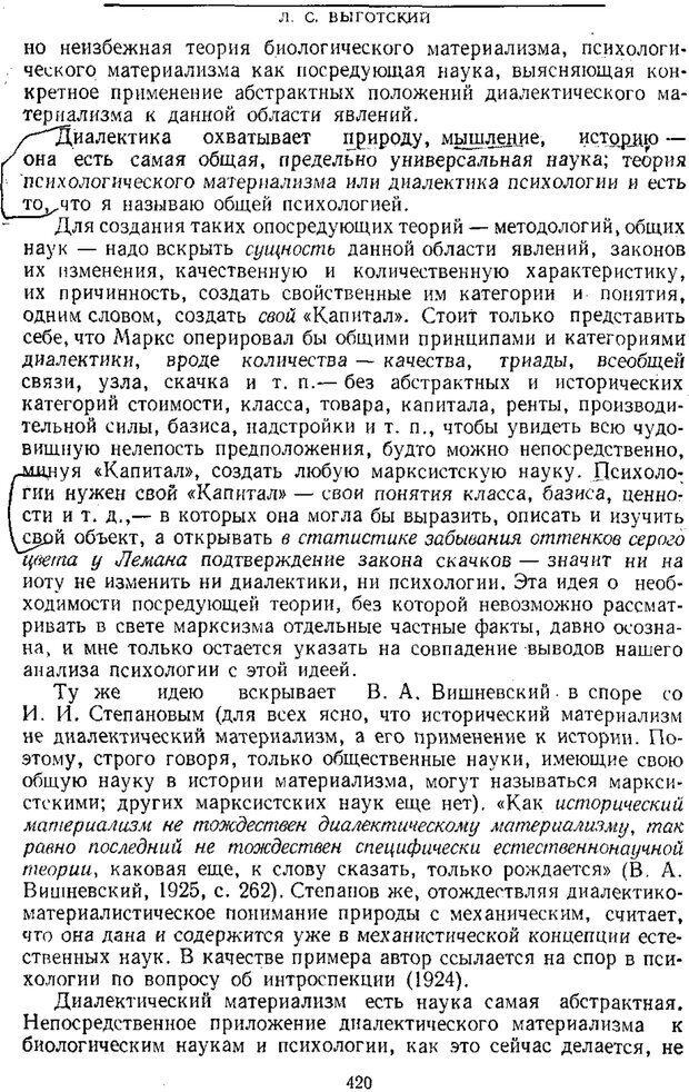 PDF. Том 1. Вопросы теории и истории психологии. Выготский Л. С. Страница 417. Читать онлайн
