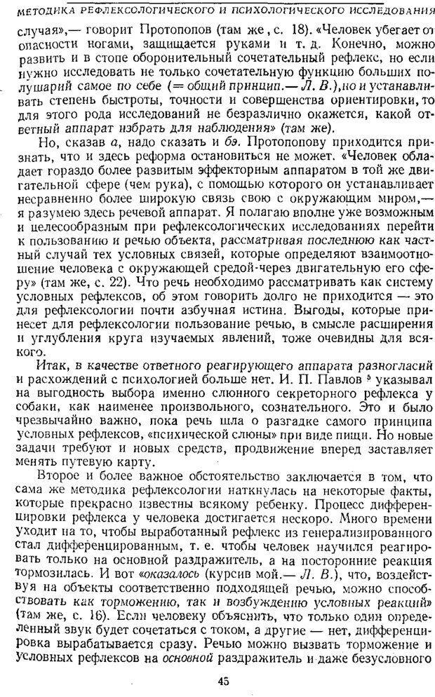 PDF. Том 1. Вопросы теории и истории психологии. Выготский Л. С. Страница 42. Читать онлайн