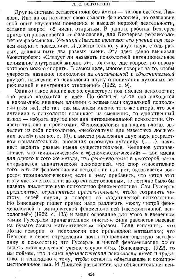 PDF. Том 1. Вопросы теории и истории психологии. Выготский Л. С. Страница 421. Читать онлайн