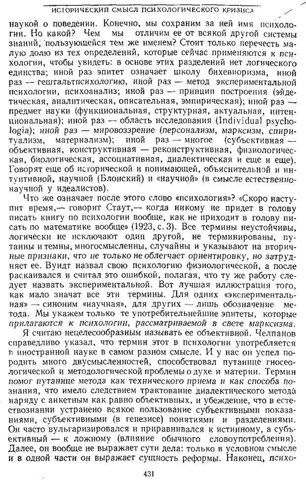 PDF. Том 1. Вопросы теории и истории психологии. Выготский Л. С. Страница 428. Читать онлайн