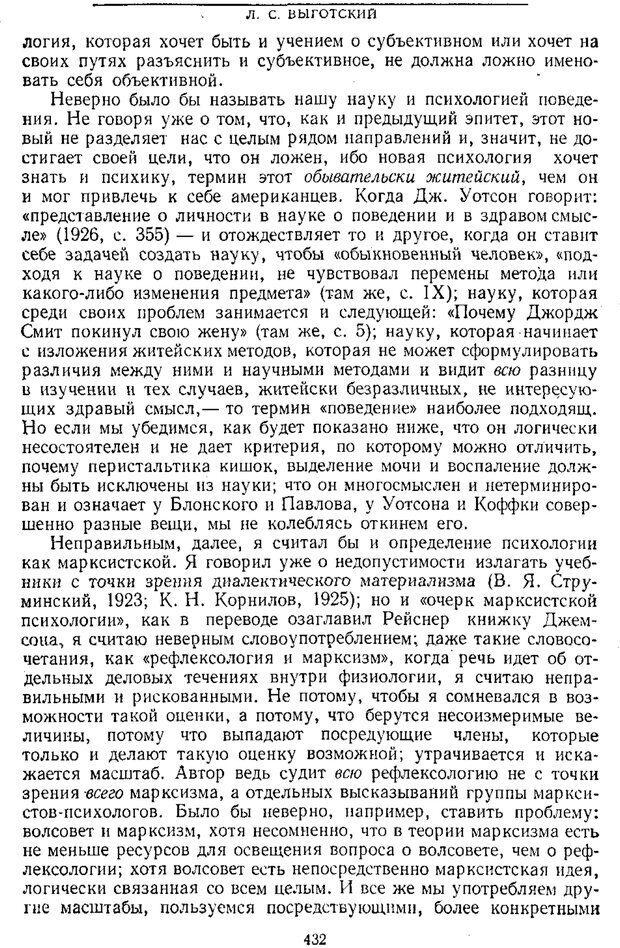 PDF. Том 1. Вопросы теории и истории психологии. Выготский Л. С. Страница 429. Читать онлайн