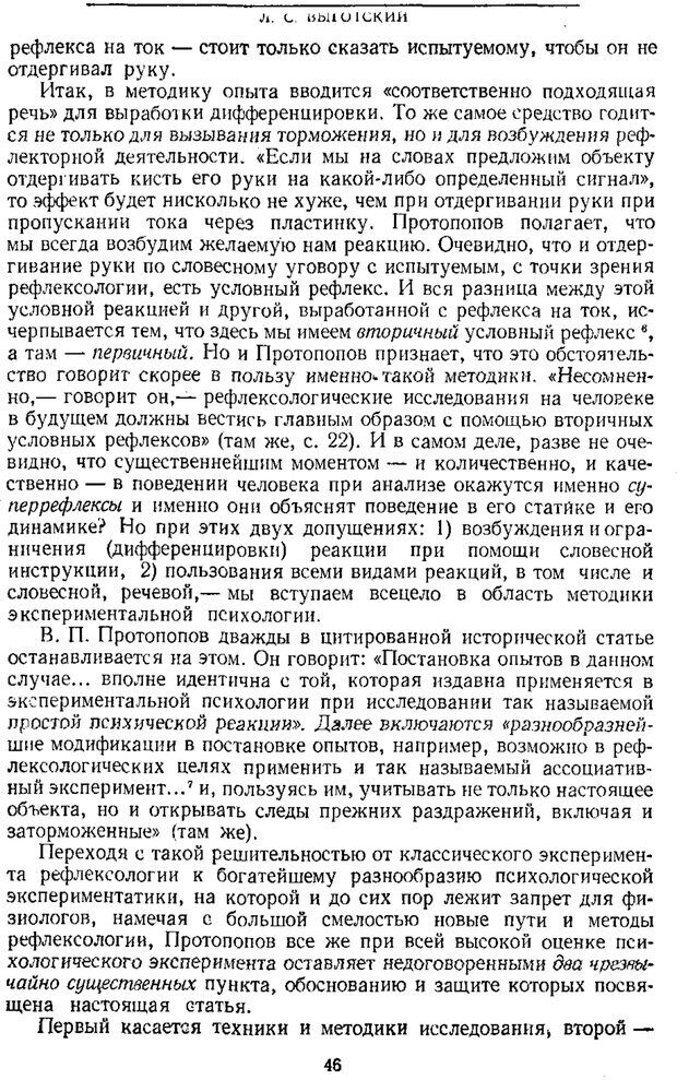 PDF. Том 1. Вопросы теории и истории психологии. Выготский Л. С. Страница 43. Читать онлайн
