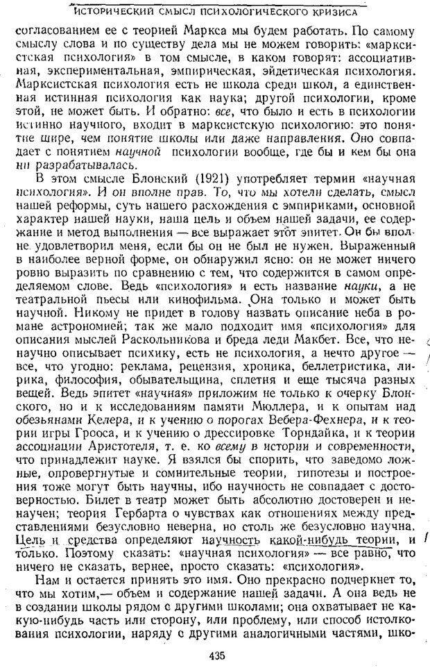 PDF. Том 1. Вопросы теории и истории психологии. Выготский Л. С. Страница 432. Читать онлайн
