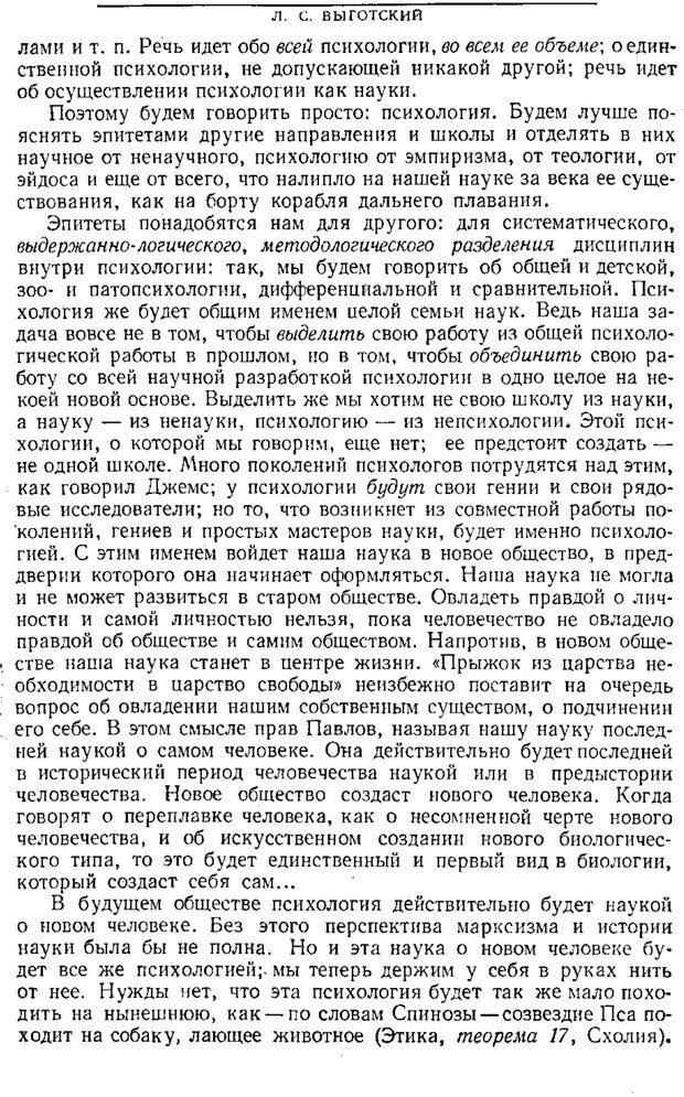 PDF. Том 1. Вопросы теории и истории психологии. Выготский Л. С. Страница 433. Читать онлайн