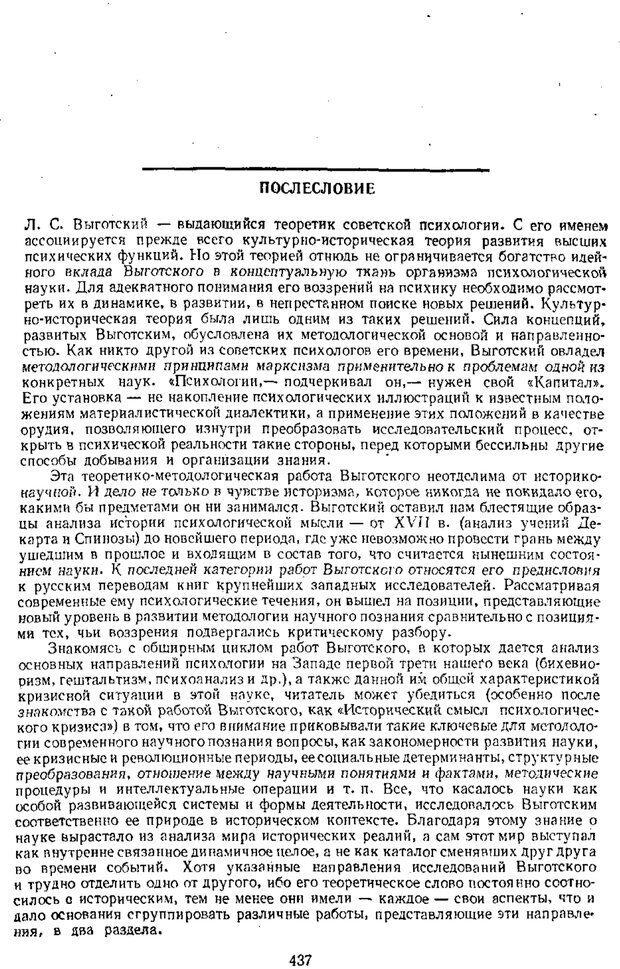 PDF. Том 1. Вопросы теории и истории психологии. Выготский Л. С. Страница 434. Читать онлайн