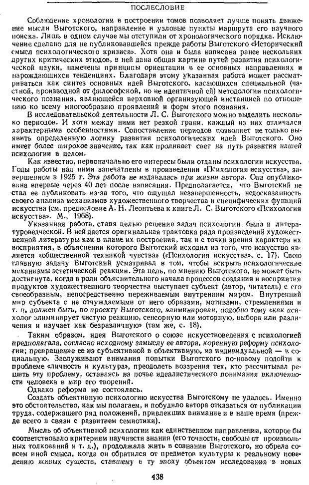 PDF. Том 1. Вопросы теории и истории психологии. Выготский Л. С. Страница 435. Читать онлайн