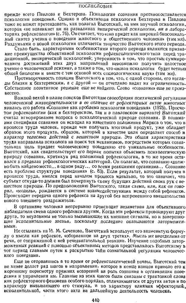 PDF. Том 1. Вопросы теории и истории психологии. Выготский Л. С. Страница 437. Читать онлайн
