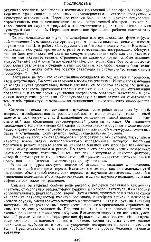 PDF. Том 1. Вопросы теории и истории психологии. Выготский Л. С. Страница 439. Читать онлайн