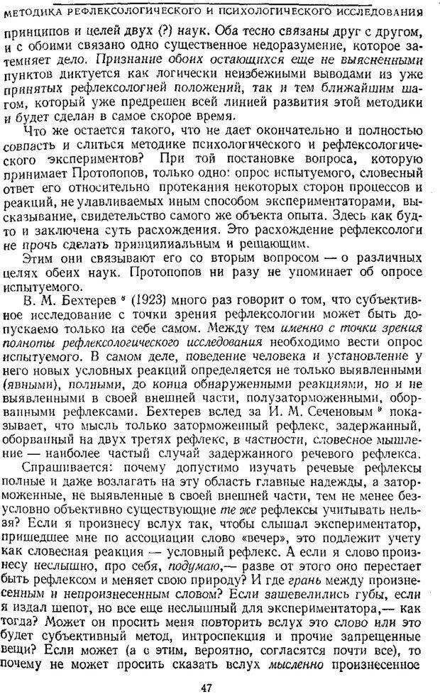 PDF. Том 1. Вопросы теории и истории психологии. Выготский Л. С. Страница 44. Читать онлайн