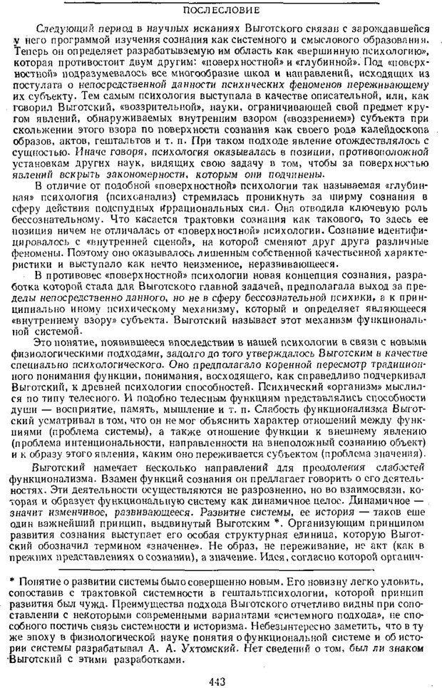 PDF. Том 1. Вопросы теории и истории психологии. Выготский Л. С. Страница 440. Читать онлайн