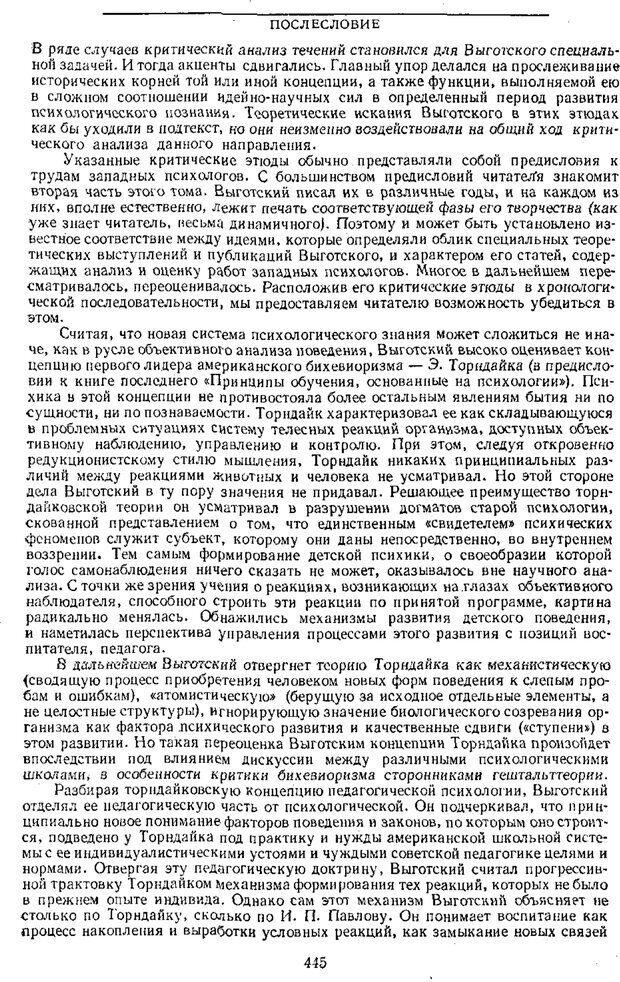 PDF. Том 1. Вопросы теории и истории психологии. Выготский Л. С. Страница 442. Читать онлайн