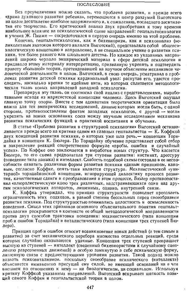 PDF. Том 1. Вопросы теории и истории психологии. Выготский Л. С. Страница 444. Читать онлайн