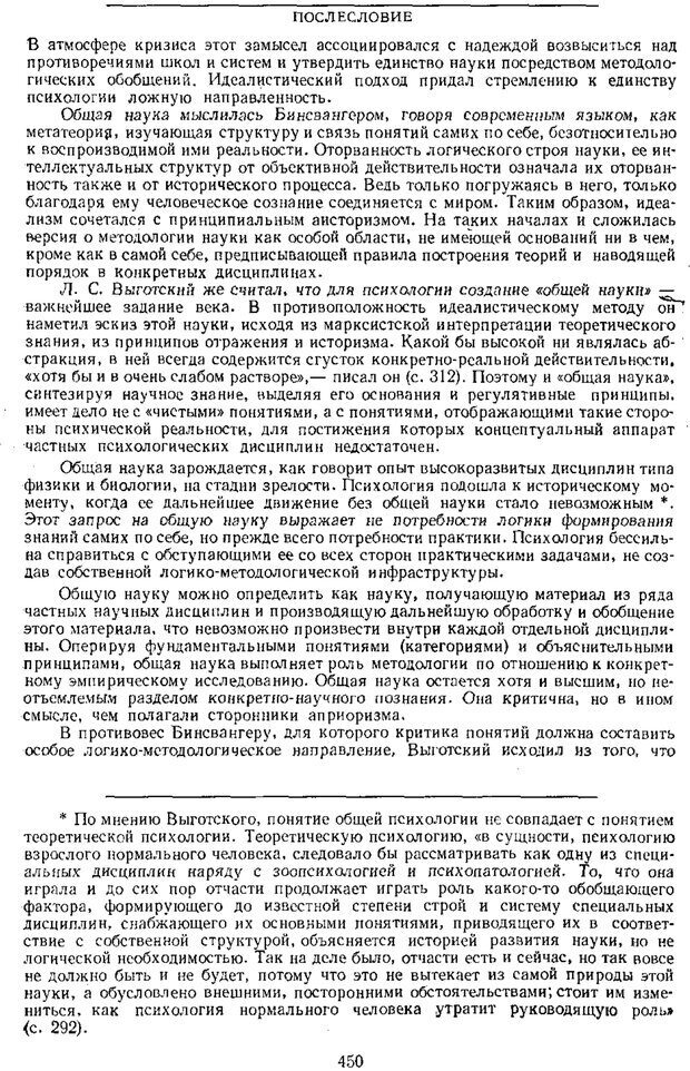 PDF. Том 1. Вопросы теории и истории психологии. Выготский Л. С. Страница 447. Читать онлайн