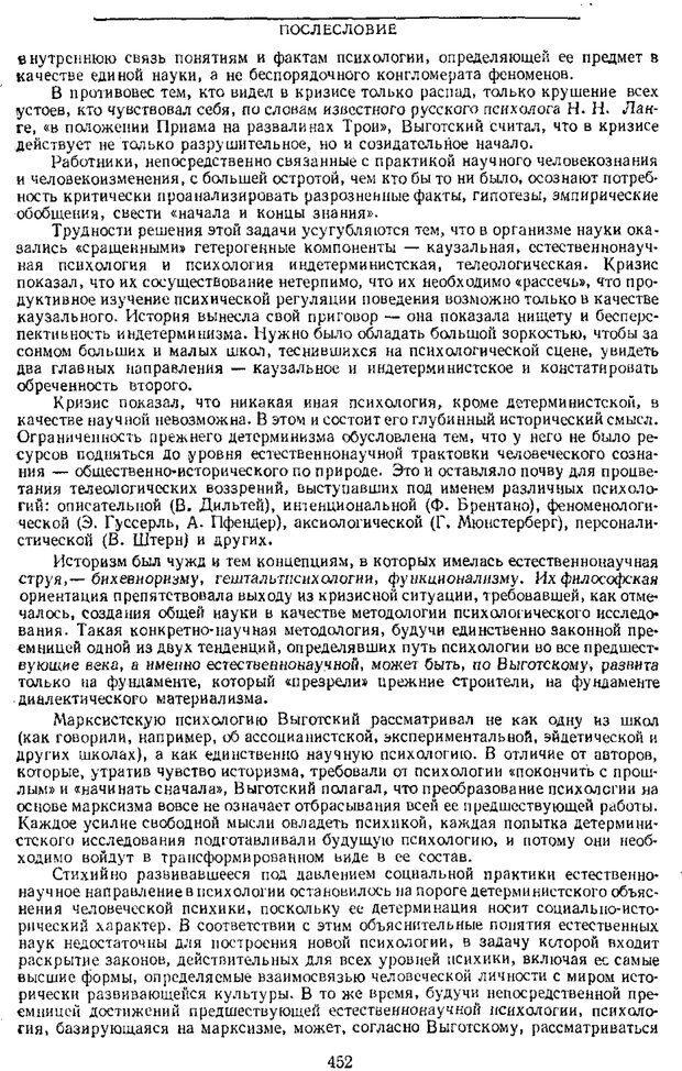 PDF. Том 1. Вопросы теории и истории психологии. Выготский Л. С. Страница 449. Читать онлайн