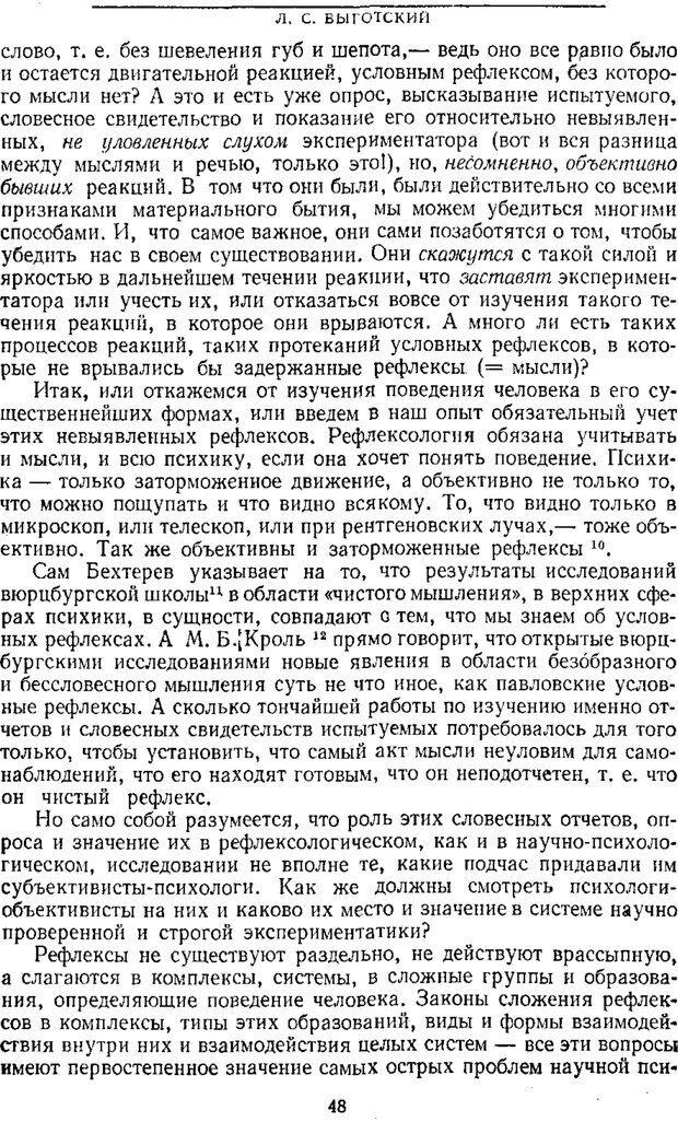 PDF. Том 1. Вопросы теории и истории психологии. Выготский Л. С. Страница 45. Читать онлайн
