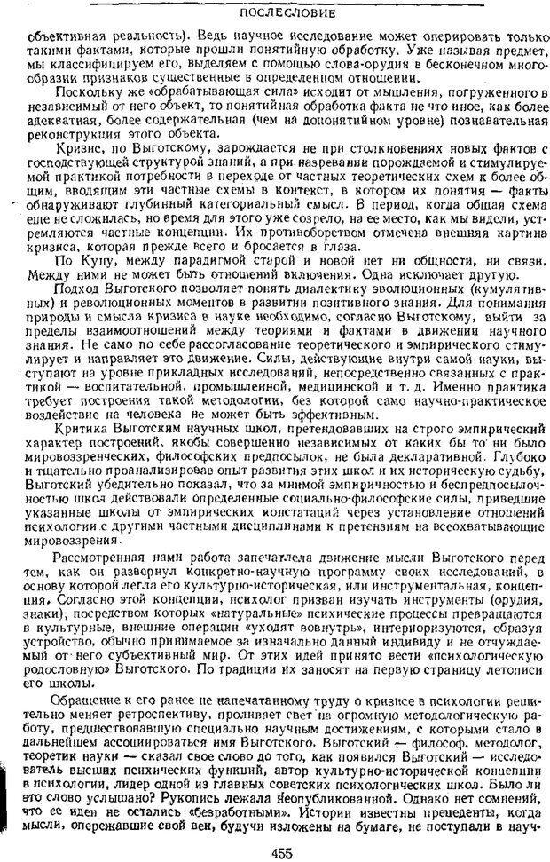 PDF. Том 1. Вопросы теории и истории психологии. Выготский Л. С. Страница 452. Читать онлайн