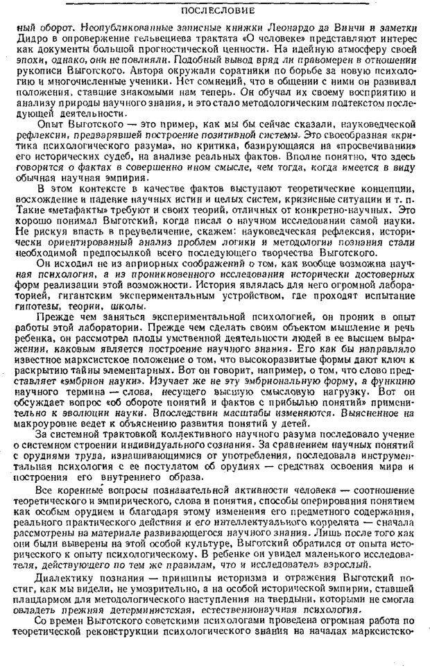 PDF. Том 1. Вопросы теории и истории психологии. Выготский Л. С. Страница 453. Читать онлайн