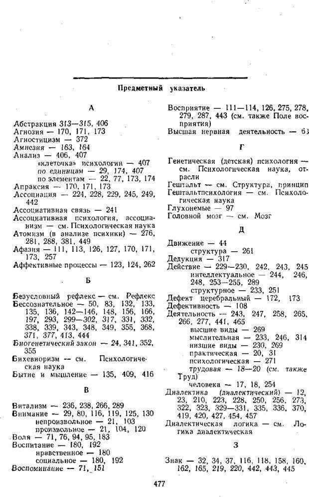 PDF. Том 1. Вопросы теории и истории психологии. Выготский Л. С. Страница 474. Читать онлайн