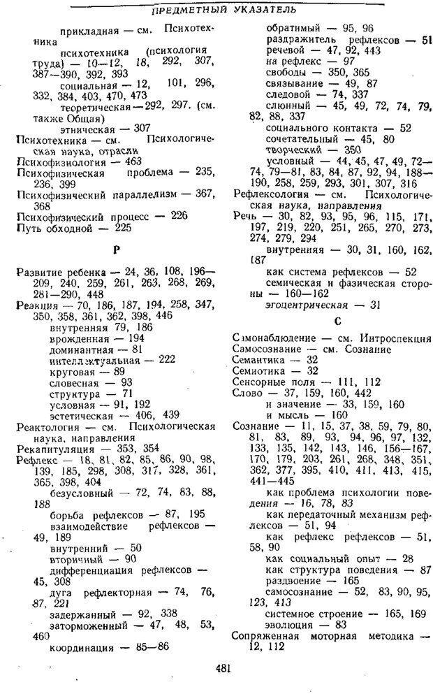PDF. Том 1. Вопросы теории и истории психологии. Выготский Л. С. Страница 478. Читать онлайн