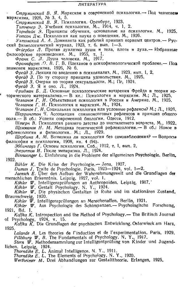 PDF. Том 1. Вопросы теории и истории психологии. Выготский Л. С. Страница 482. Читать онлайн