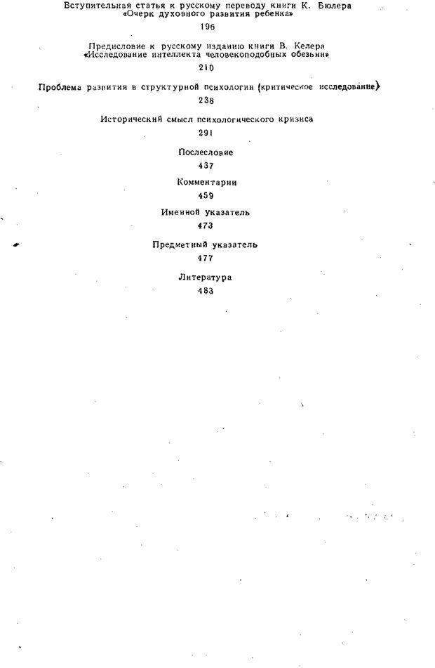 PDF. Том 1. Вопросы теории и истории психологии. Выготский Л. С. Страница 484. Читать онлайн