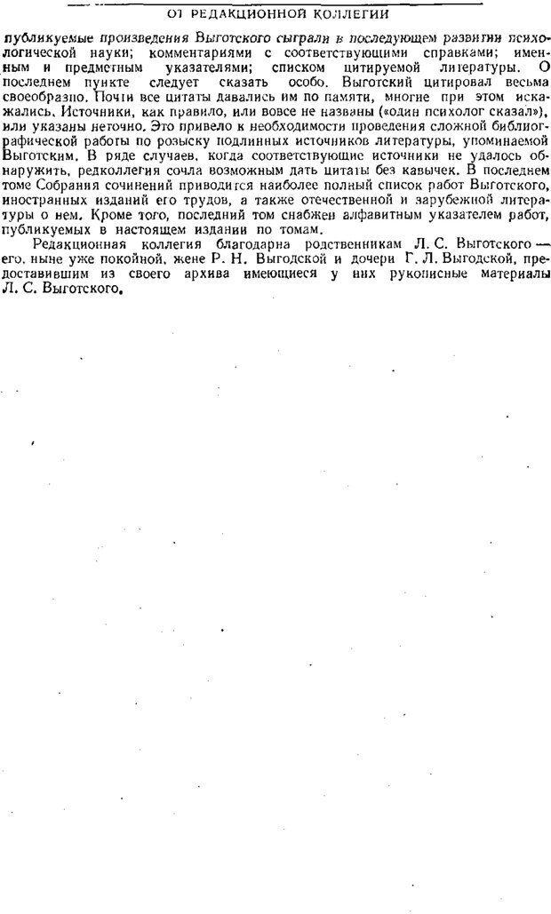PDF. Том 1. Вопросы теории и истории психологии. Выготский Л. С. Страница 5. Читать онлайн