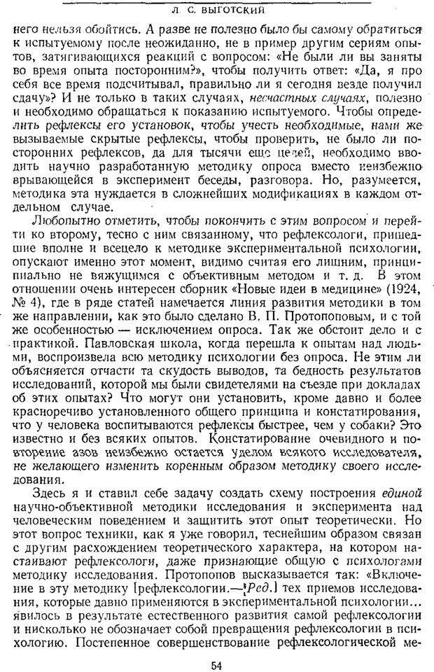 PDF. Том 1. Вопросы теории и истории психологии. Выготский Л. С. Страница 51. Читать онлайн
