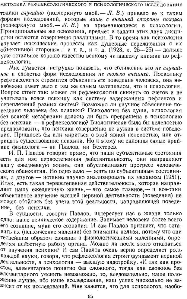 PDF. Том 1. Вопросы теории и истории психологии. Выготский Л. С. Страница 52. Читать онлайн