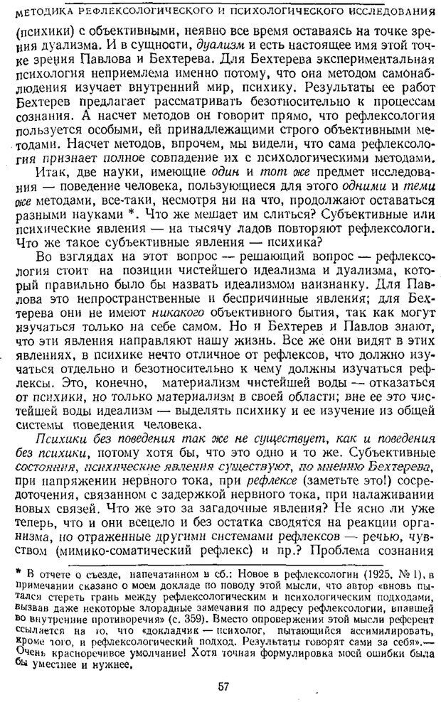 PDF. Том 1. Вопросы теории и истории психологии. Выготский Л. С. Страница 54. Читать онлайн