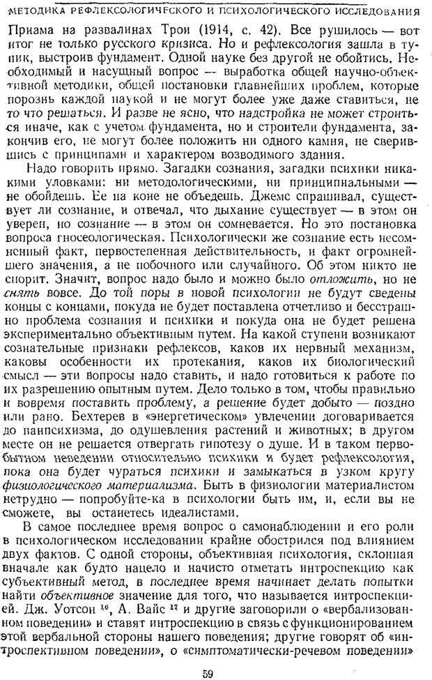PDF. Том 1. Вопросы теории и истории психологии. Выготский Л. С. Страница 56. Читать онлайн