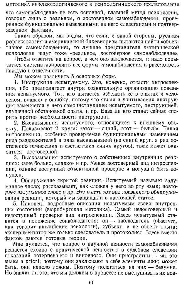 PDF. Том 1. Вопросы теории и истории психологии. Выготский Л. С. Страница 58. Читать онлайн