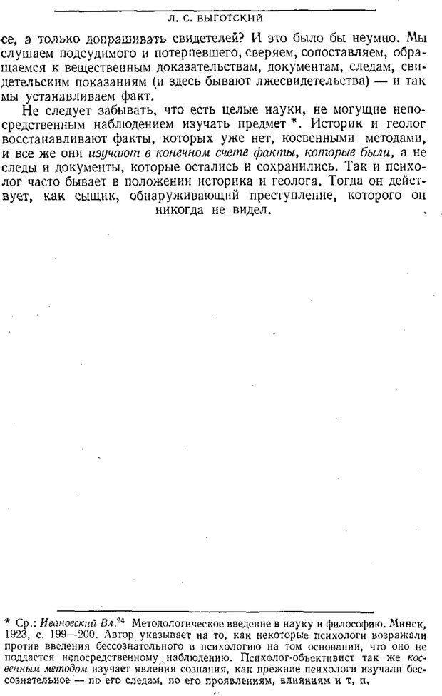 PDF. Том 1. Вопросы теории и истории психологии. Выготский Л. С. Страница 59. Читать онлайн