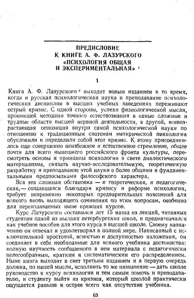 PDF. Том 1. Вопросы теории и истории психологии. Выготский Л. С. Страница 60. Читать онлайн