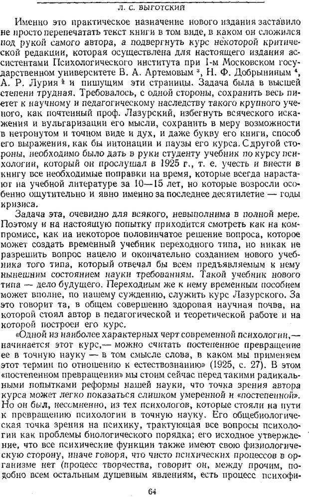 PDF. Том 1. Вопросы теории и истории психологии. Выготский Л. С. Страница 61. Читать онлайн